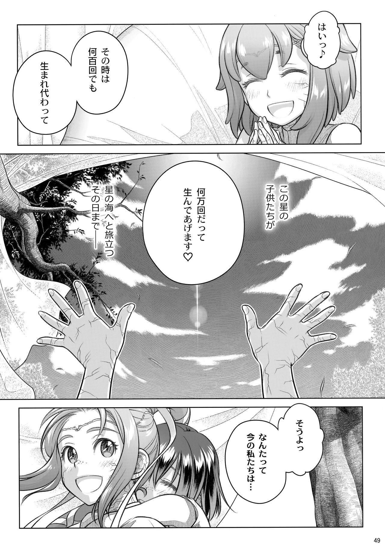 Sorako no Tabi 8 49