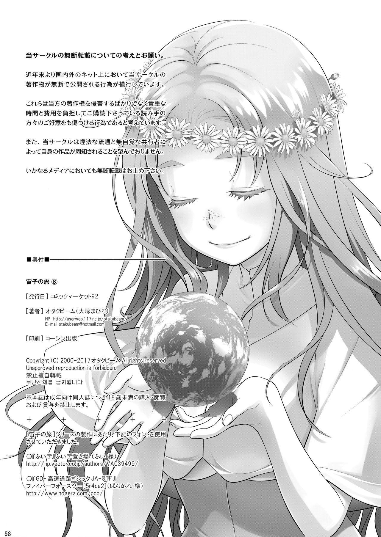 Sorako no Tabi 8 60