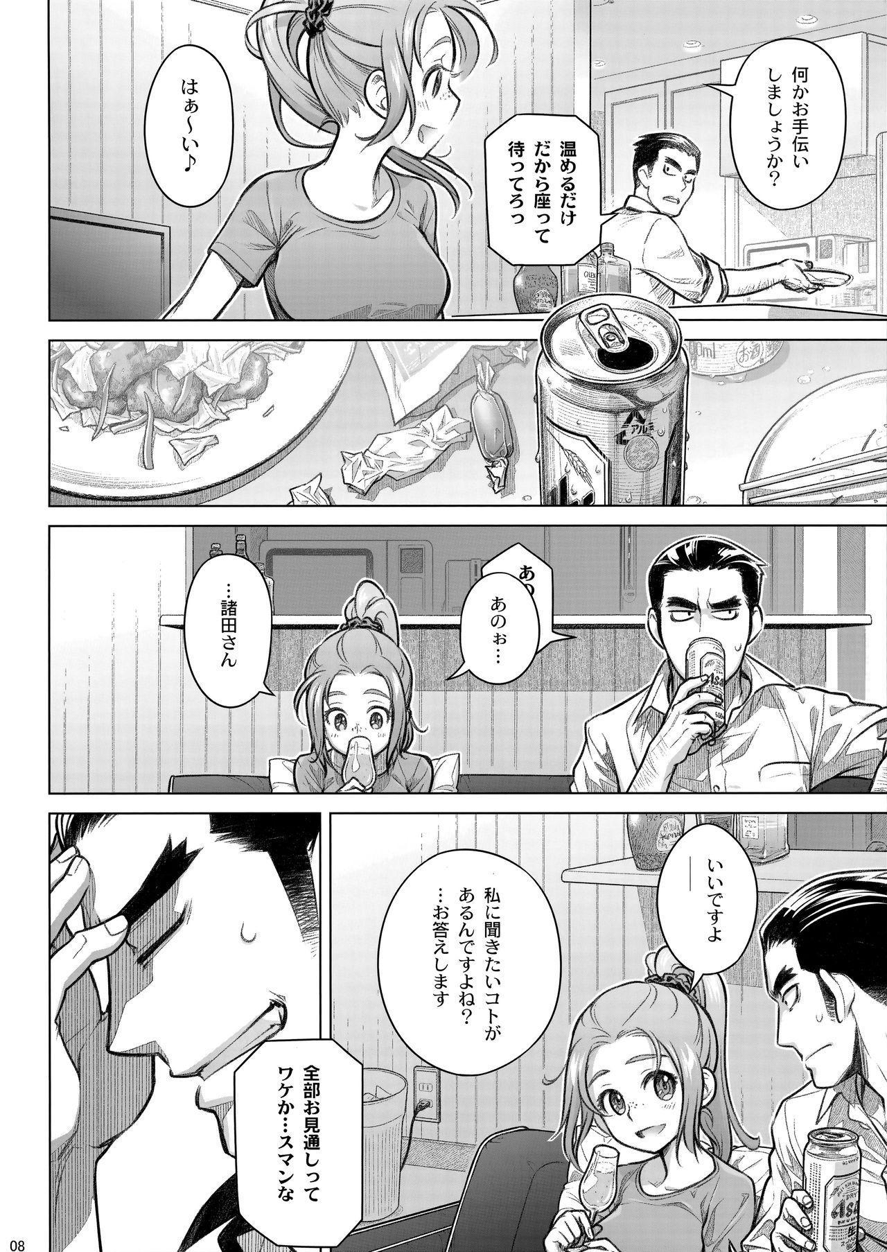 Sorako no Tabi 8 7