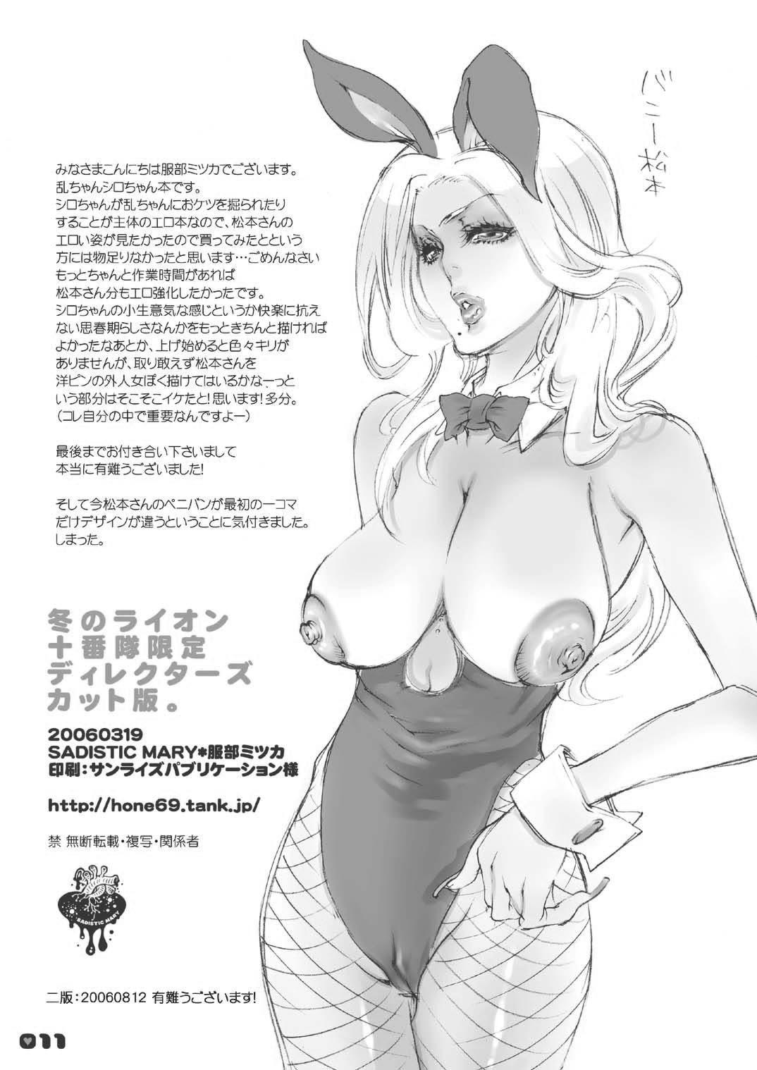 Fuyu no Lion - Juubantai Gentei Director's Cut Ban 10