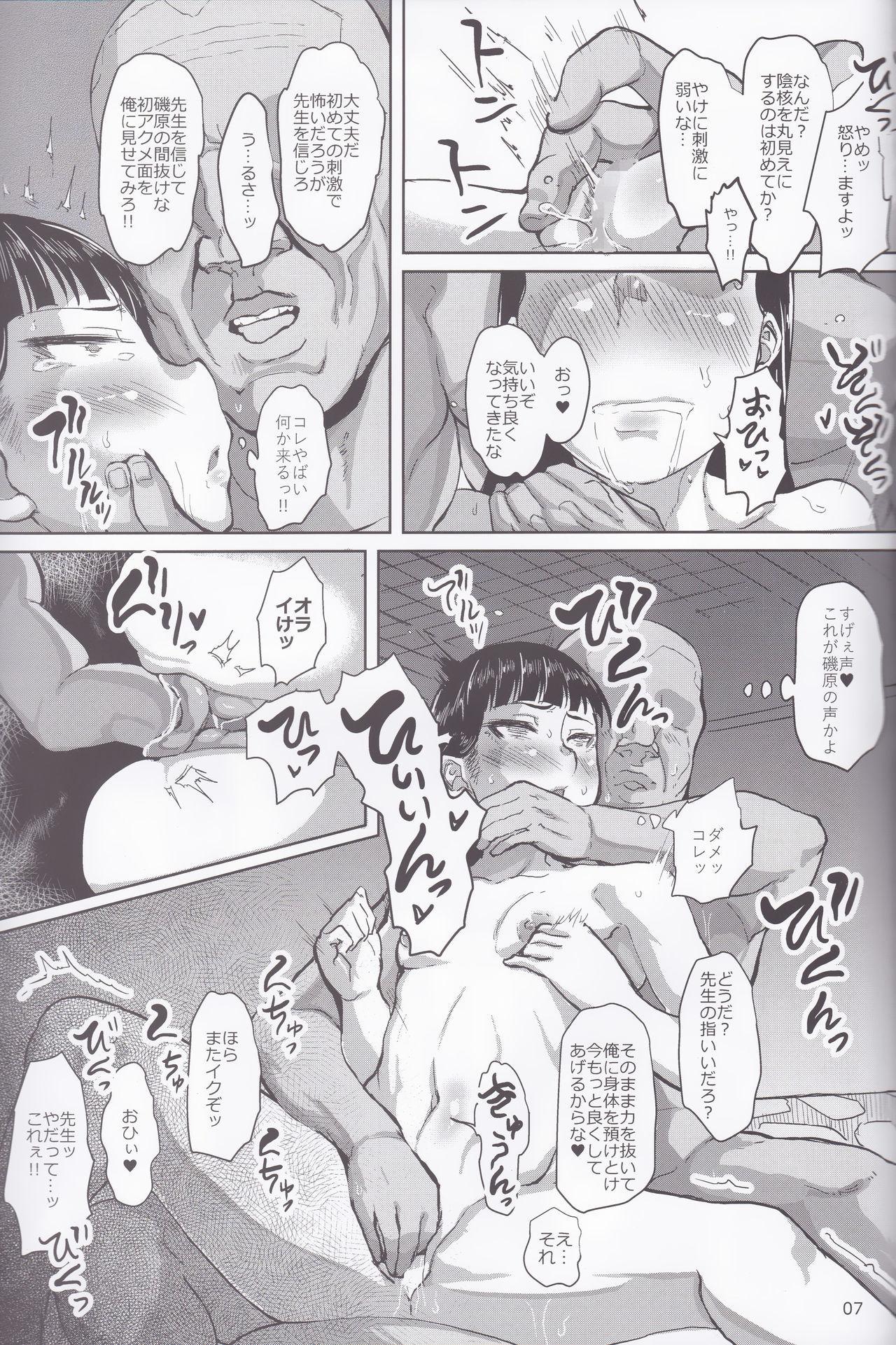 Oshiego to kōbi mokuteki no onsen ryokōniiku-banashi 7