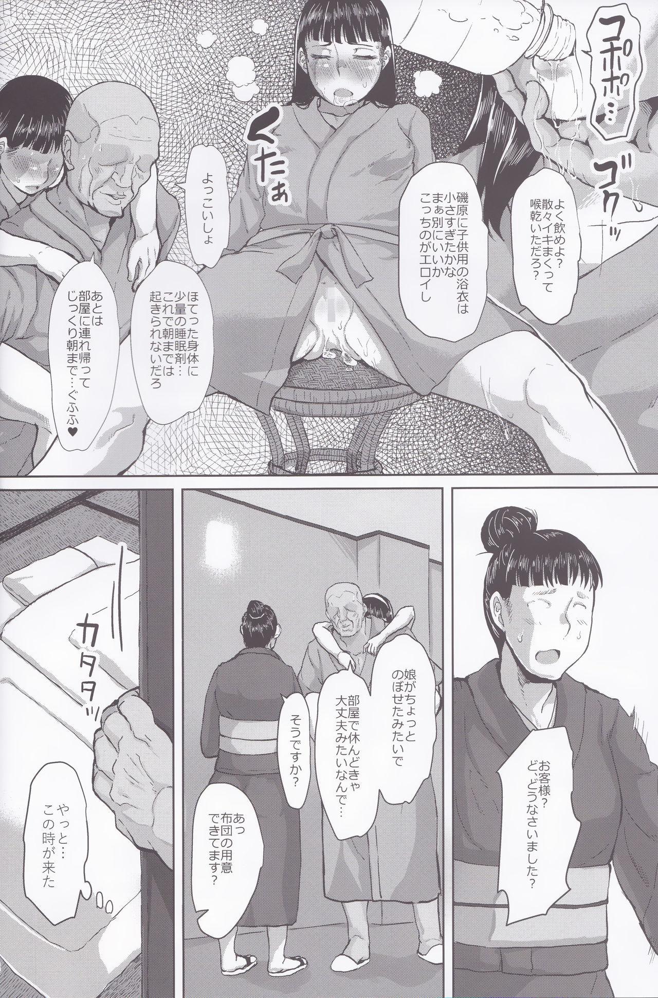 Oshiego to kōbi mokuteki no onsen ryokōniiku-banashi 8
