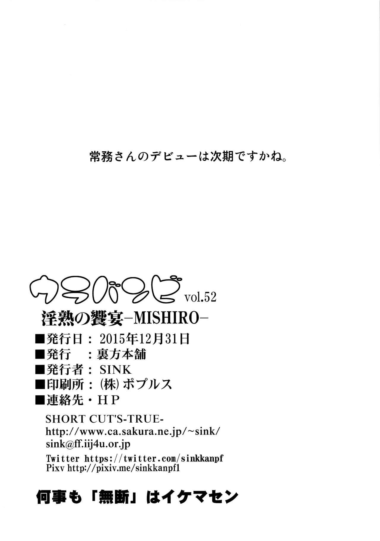 Urabambi 52 Injuku no Kyouen 24