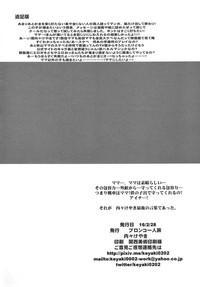 Yarimoku Nanpa Senshadou 3