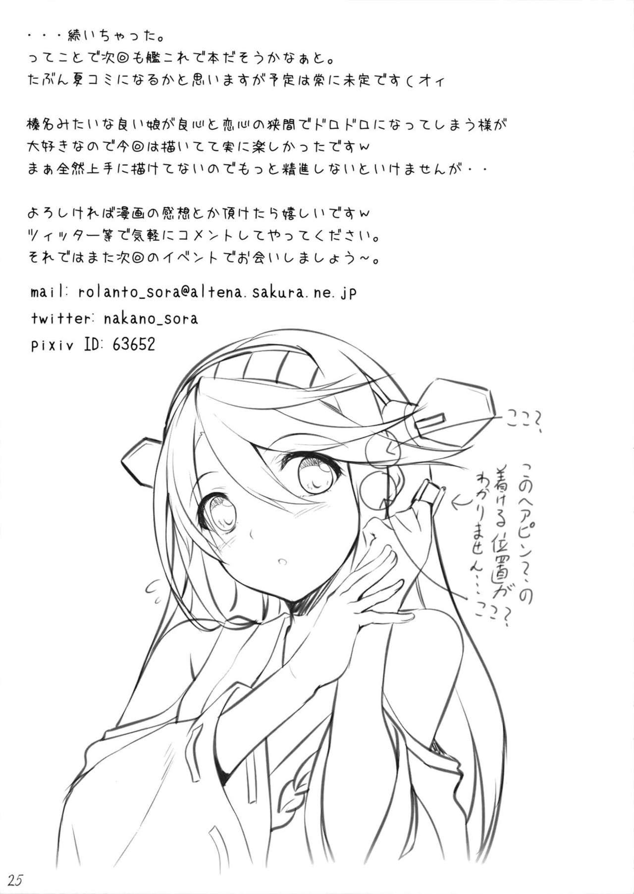 Haruna Break Down 23