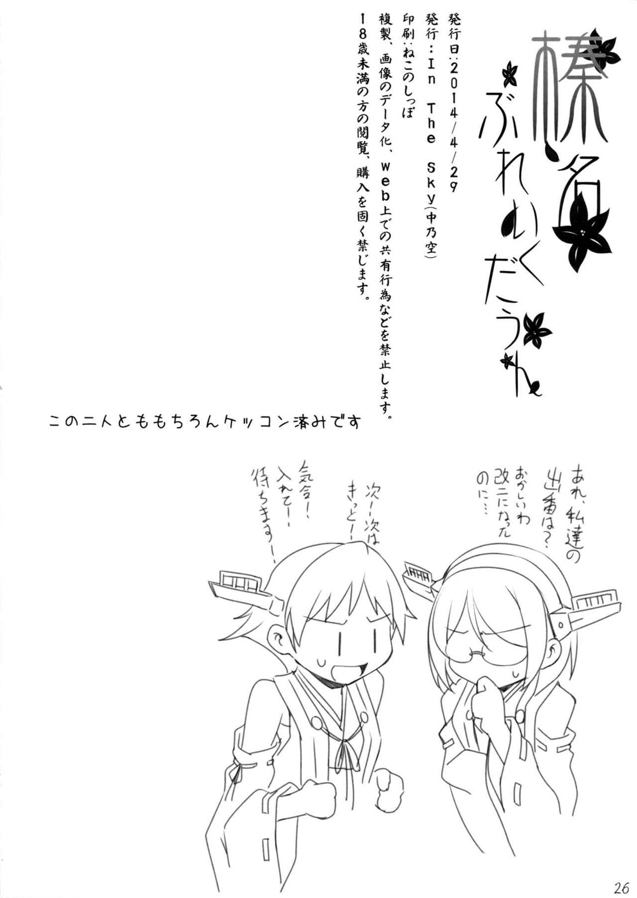 Haruna Break Down 24