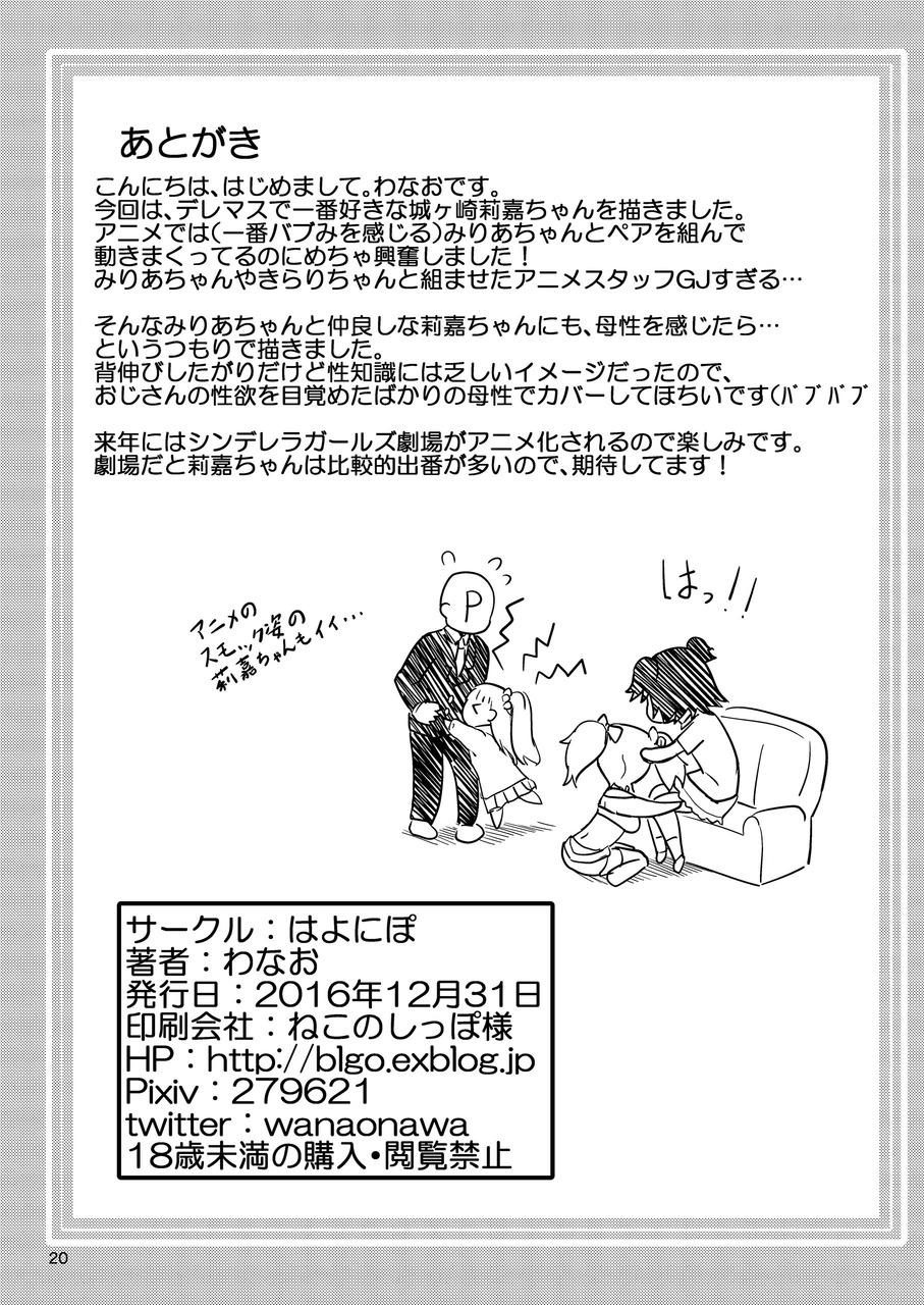 Rika-chan ni Amaechao☆ 1