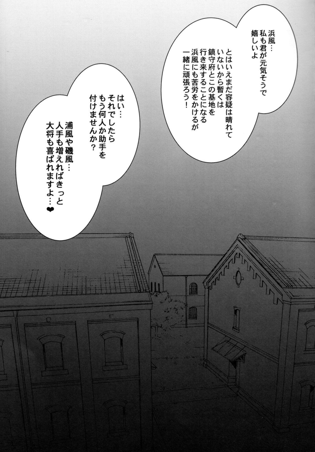 Hamakaze Netori 23