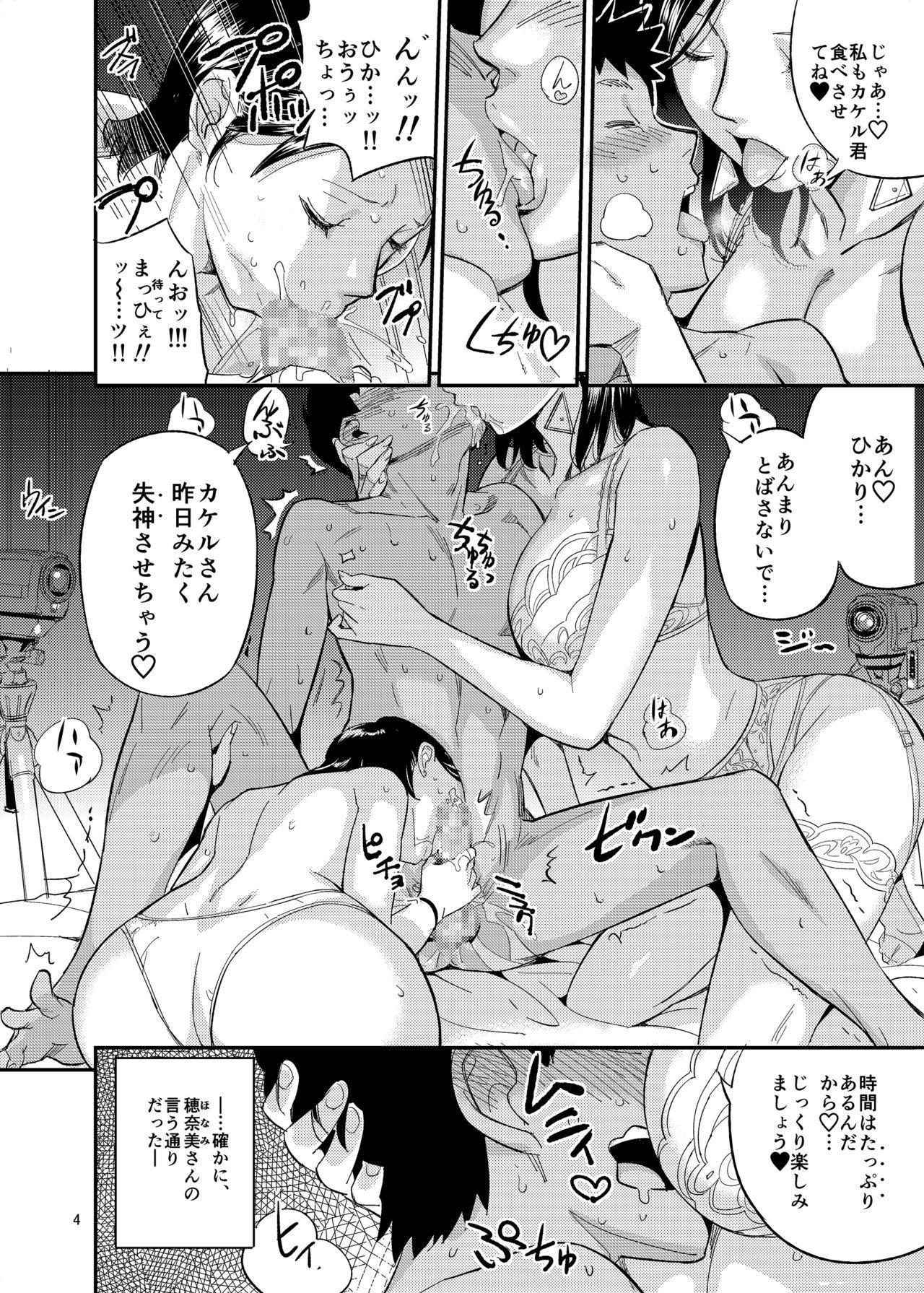 Hikari no Housoku 3