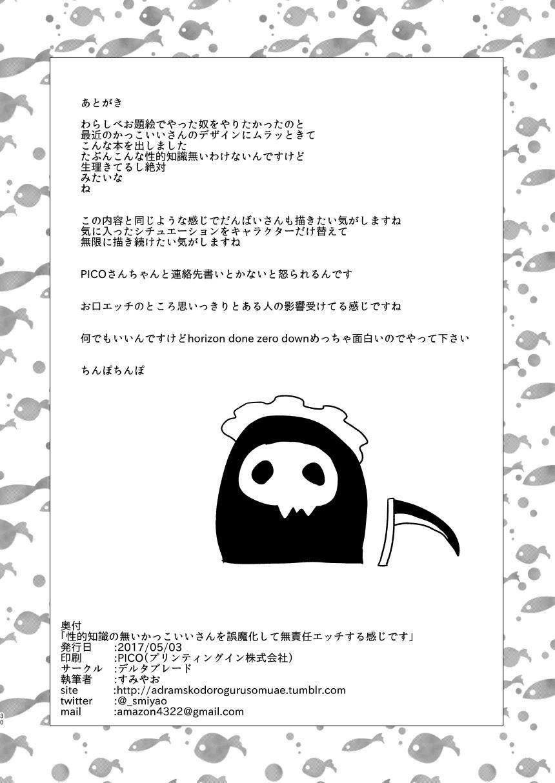 Seiteki Chishiki no Nai Kakkoii-san o Gomakashite Musekinin Ecchi Suru Kanji desu 28