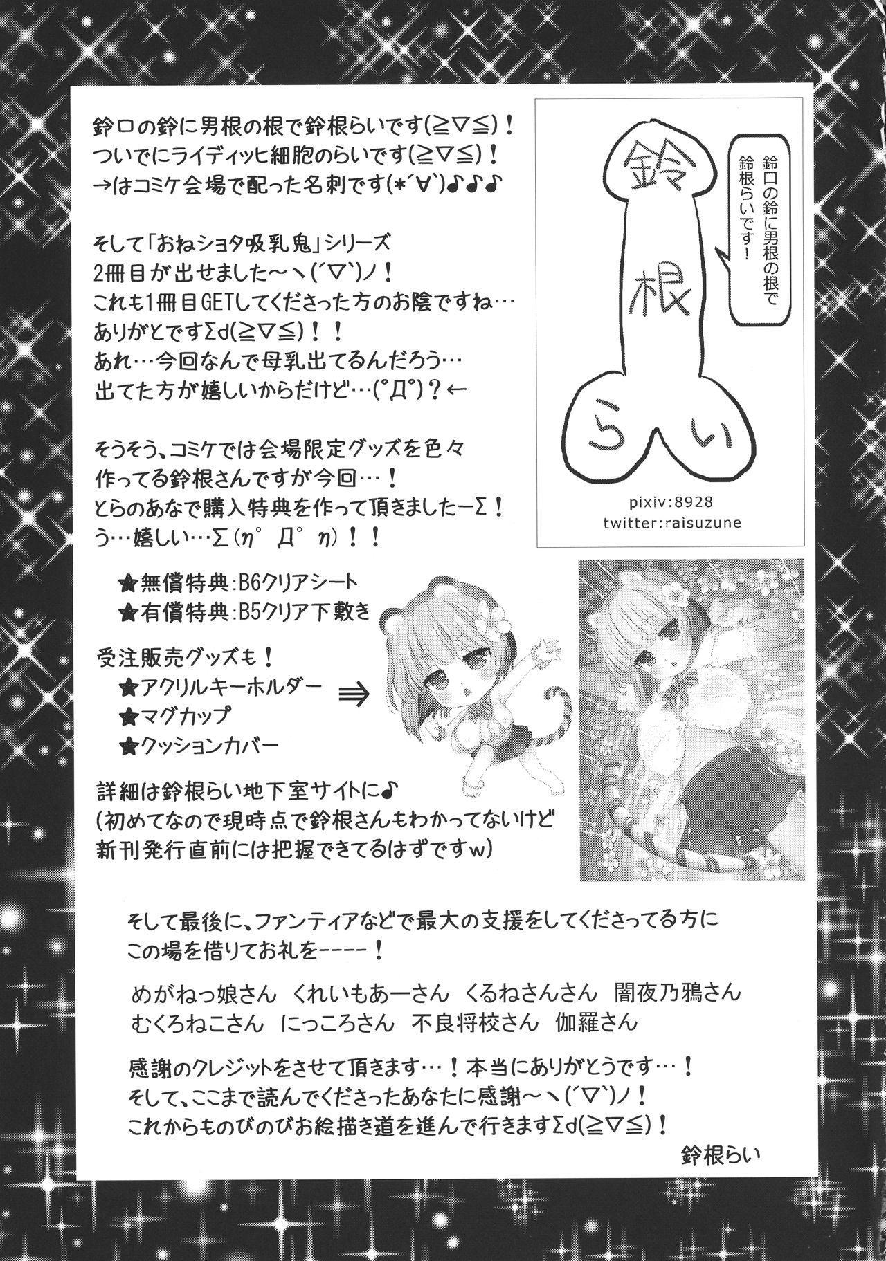 OneShota Kyuunyuuki Paizuri Hunter 21
