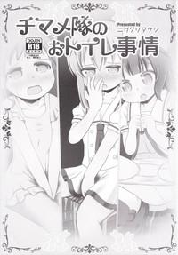 Chimametai no Otoile Jijou 2