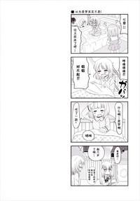 Chimametai no Otoile Jijou 3
