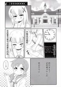 Chimametai no Otoile Jijou 4