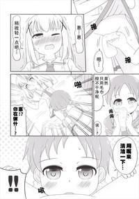 Chimametai no Otoile Jijou 7
