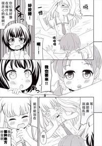 Chimametai no Otoile Jijou 8