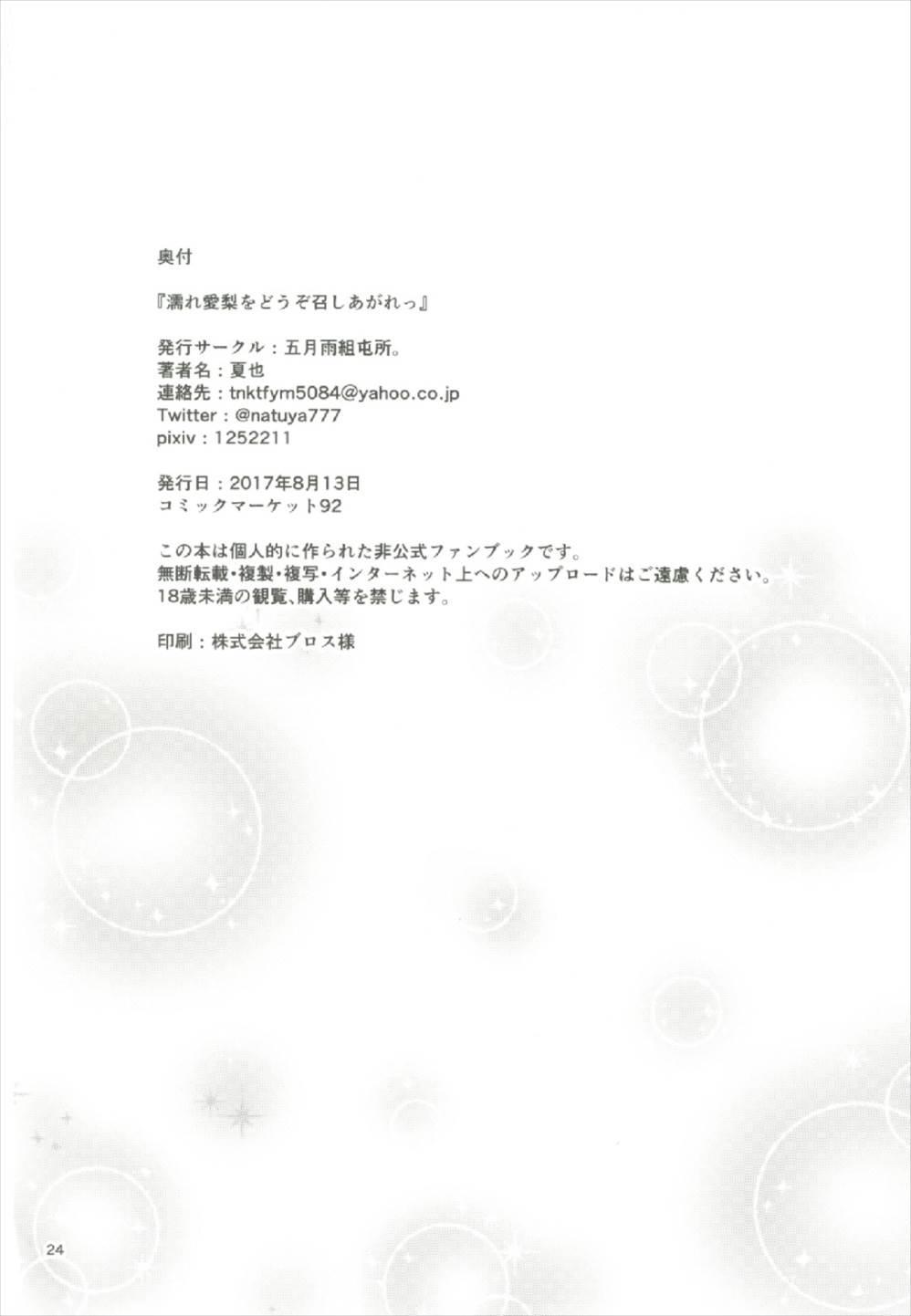 Nure Airi o Douzo Meshiagare 23