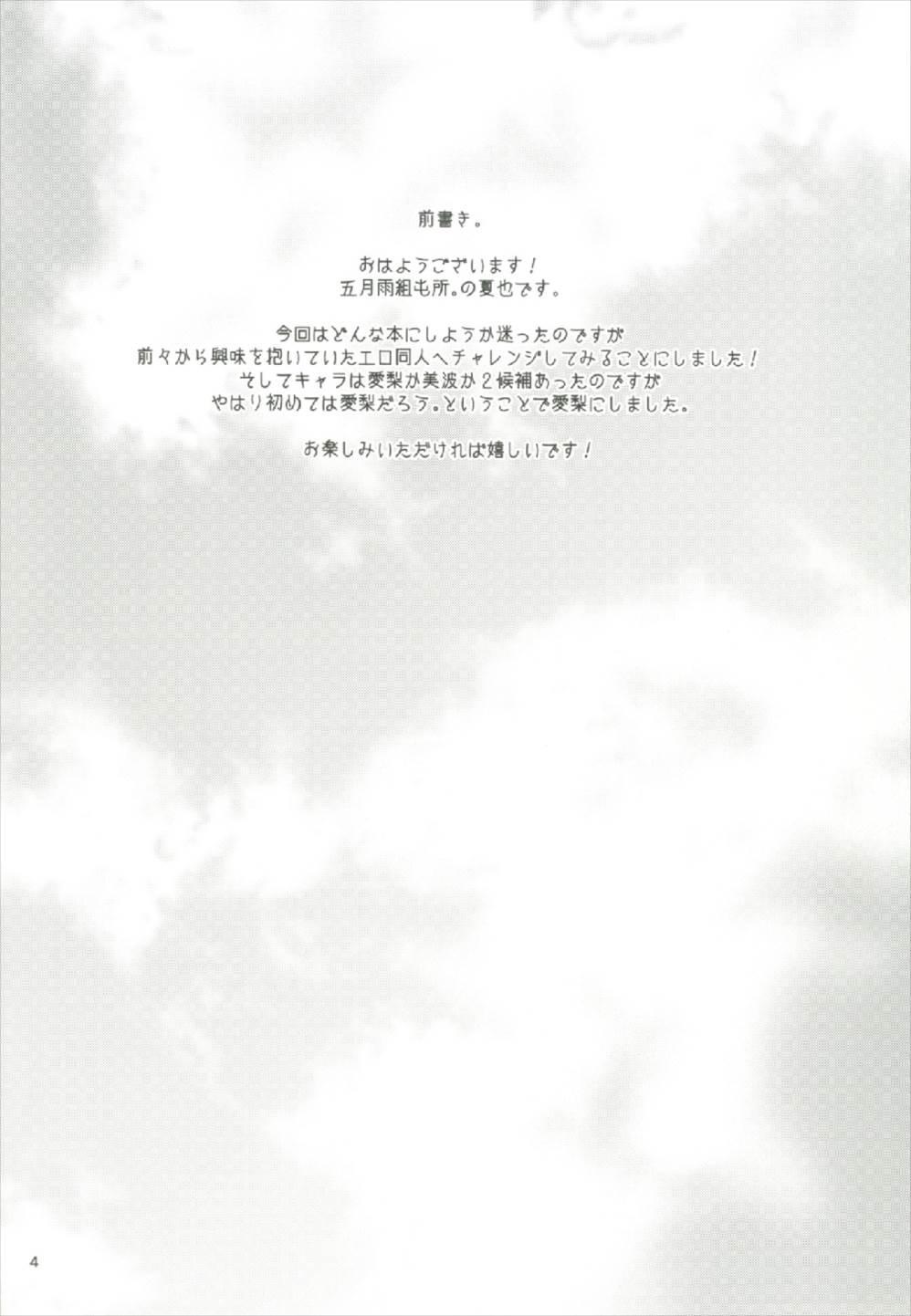 Nure Airi o Douzo Meshiagare 3