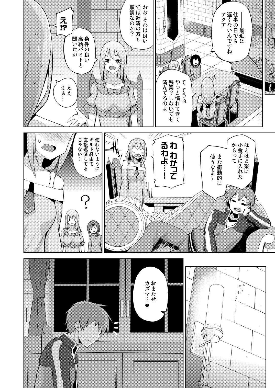 Damegami-sama no Succubus Beit! 17