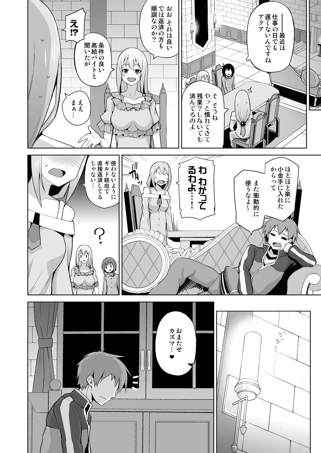 Damegami-sama no Succubus Beit! 41