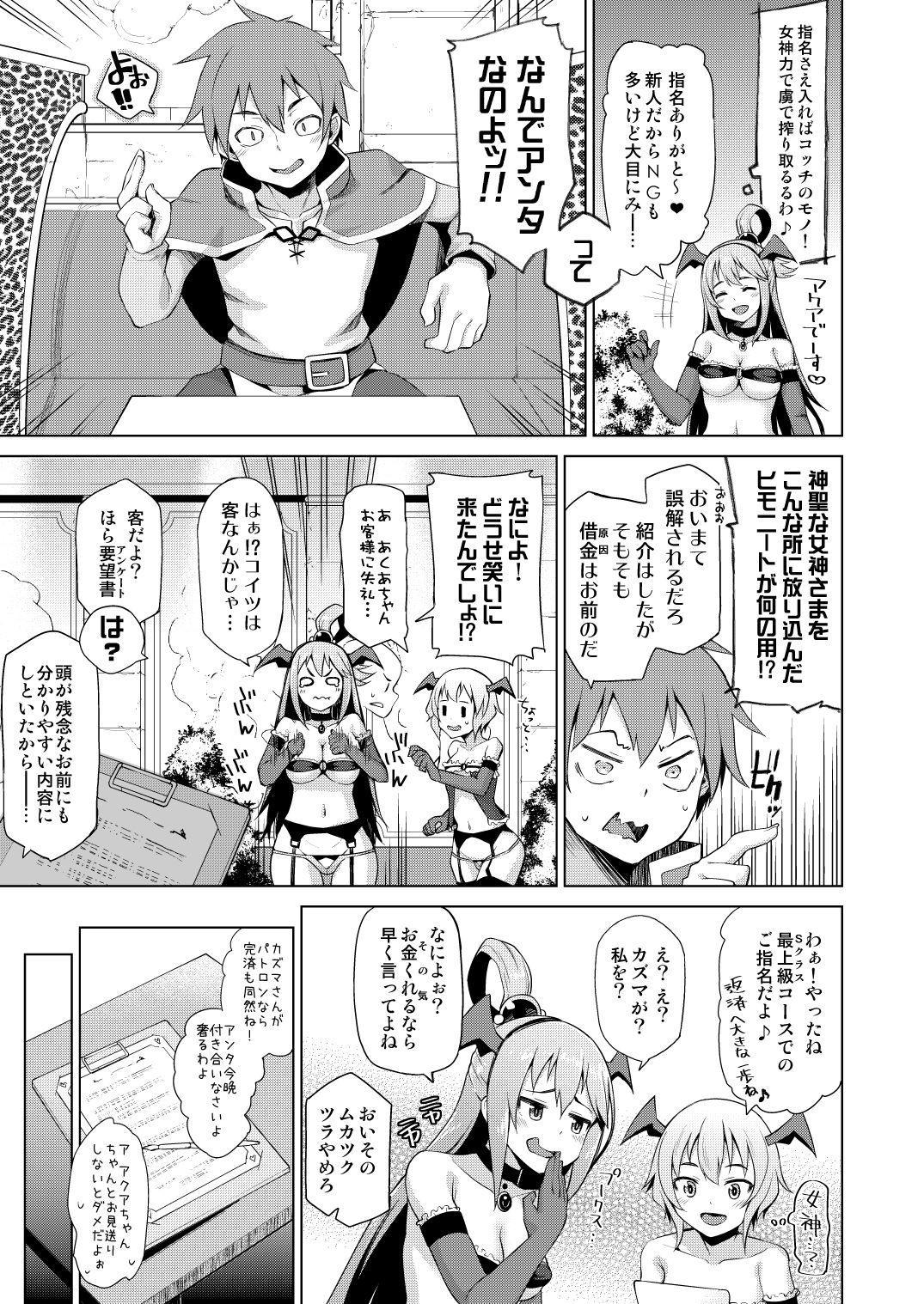 Damegami-sama no Succubus Beit! 6