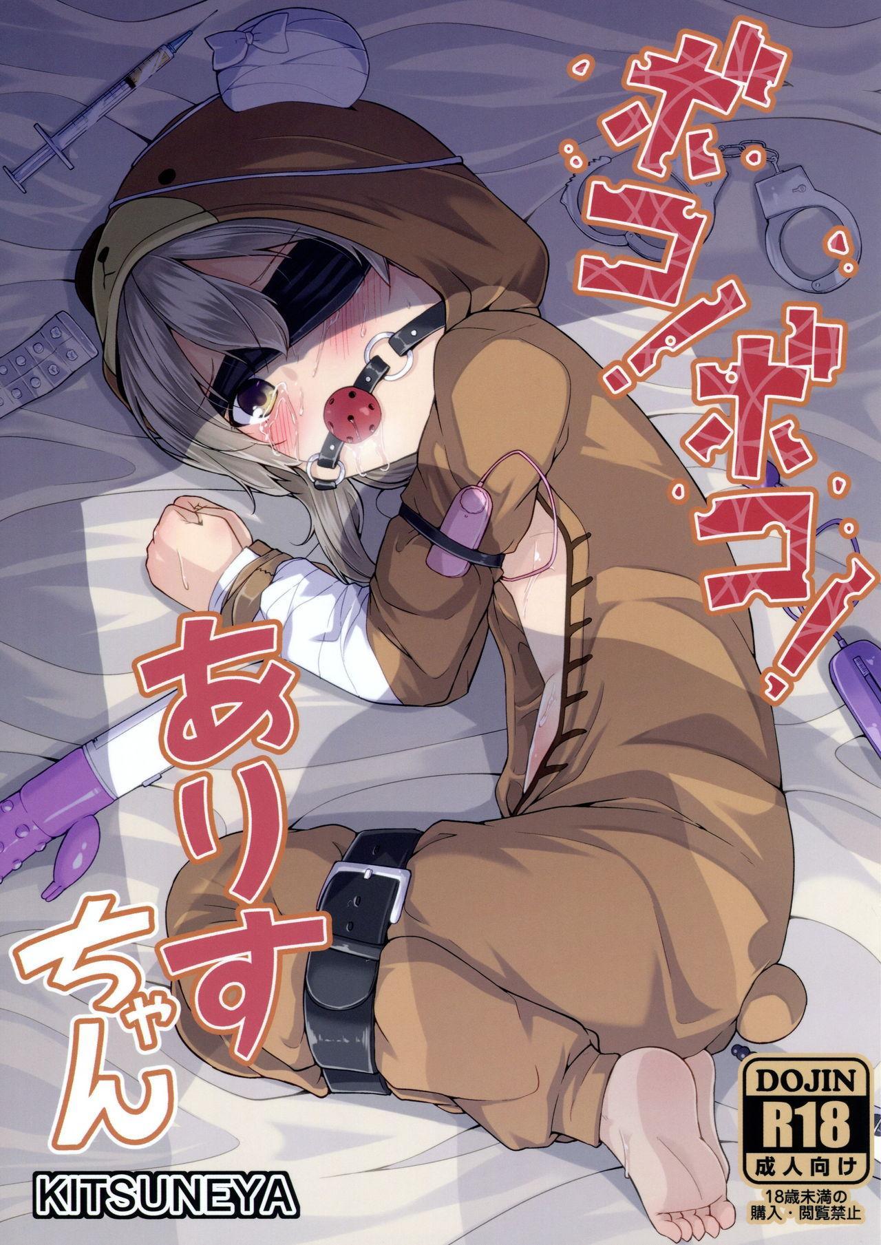 Boko! Boko! Arisu-chan 0