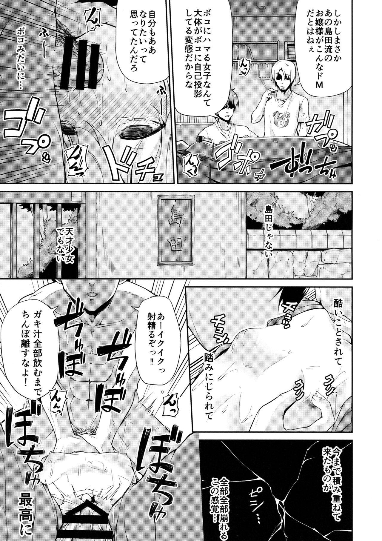 Boko! Boko! Arisu-chan 8