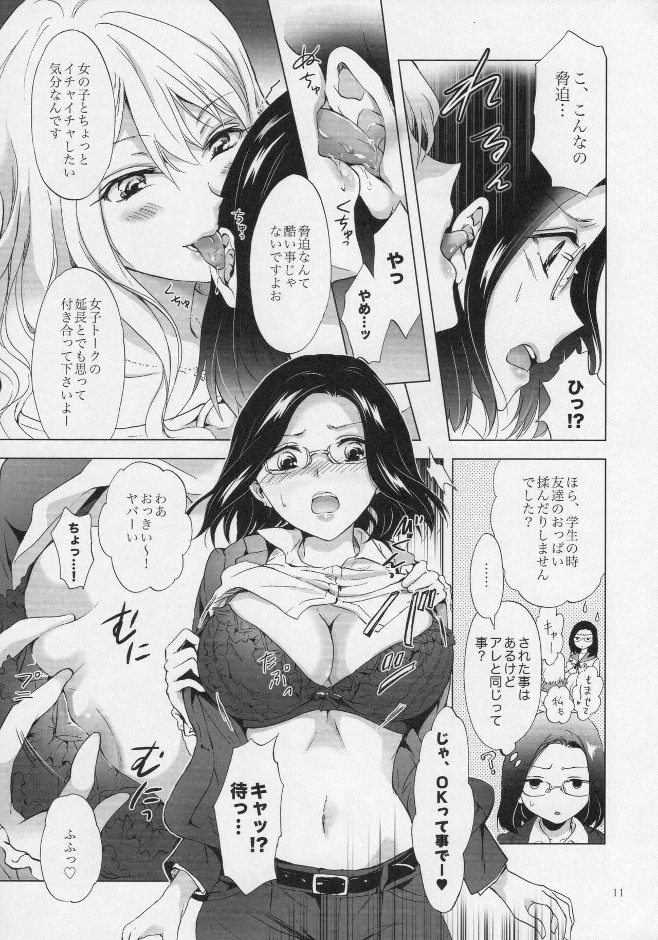 Yurufuwa Joshi ni Kiwotsukete 9