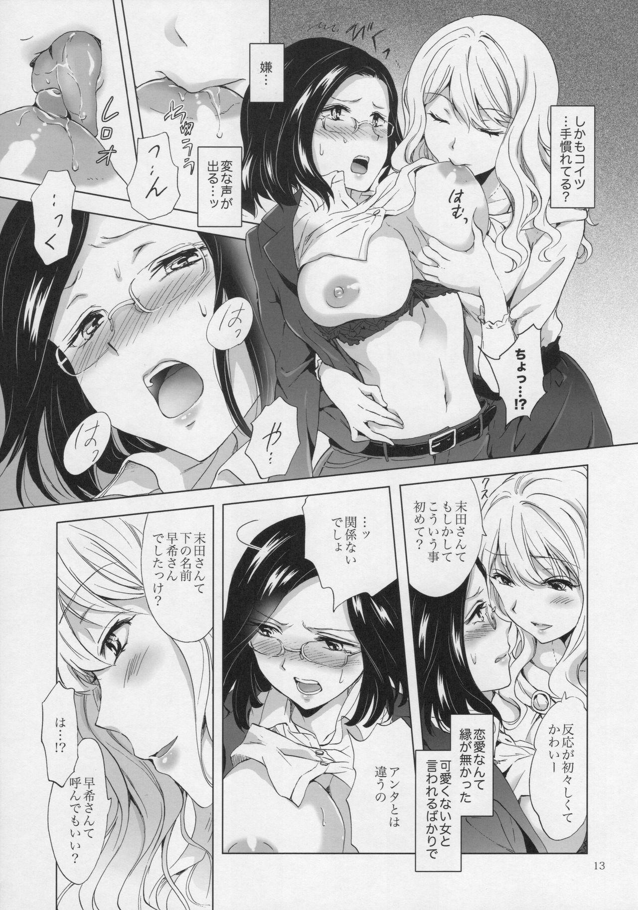 Yurufuwa Joshi ni Kiwotsukete 11