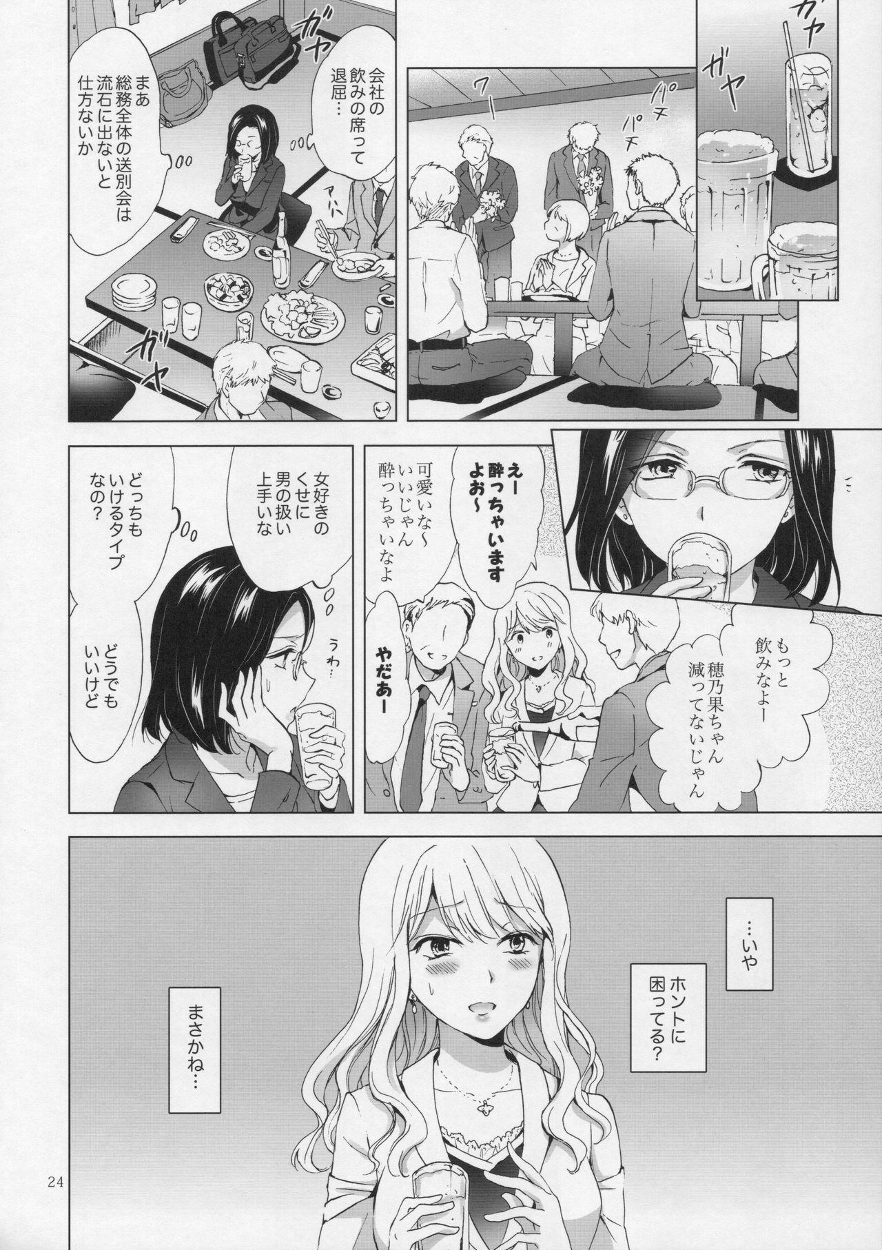 Yurufuwa Joshi ni Kiwotsukete 22