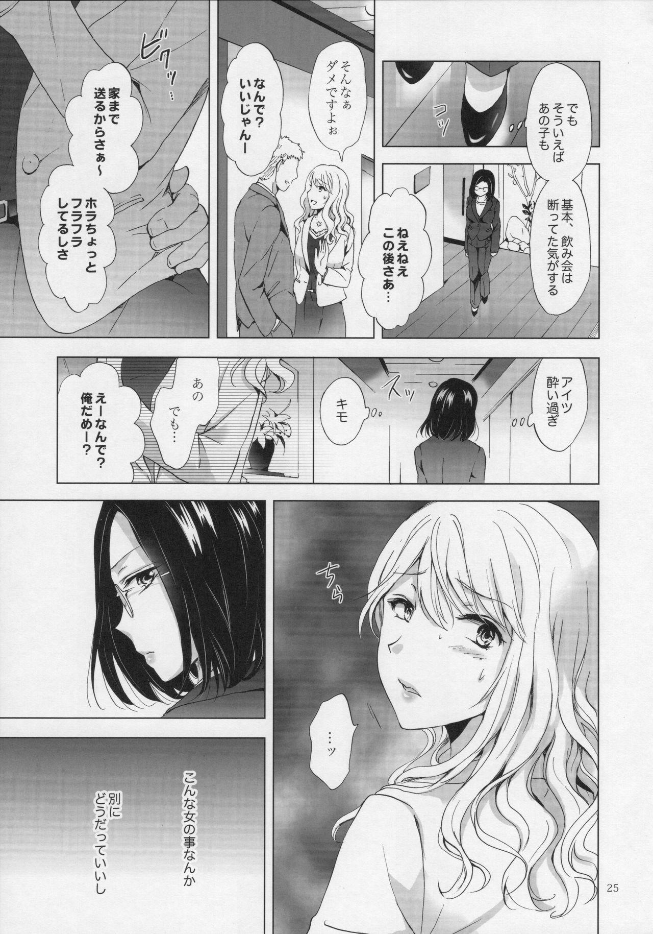 Yurufuwa Joshi ni Kiwotsukete 23