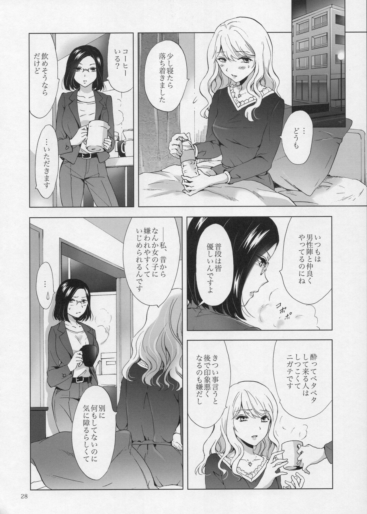 Yurufuwa Joshi ni Kiwotsukete 26