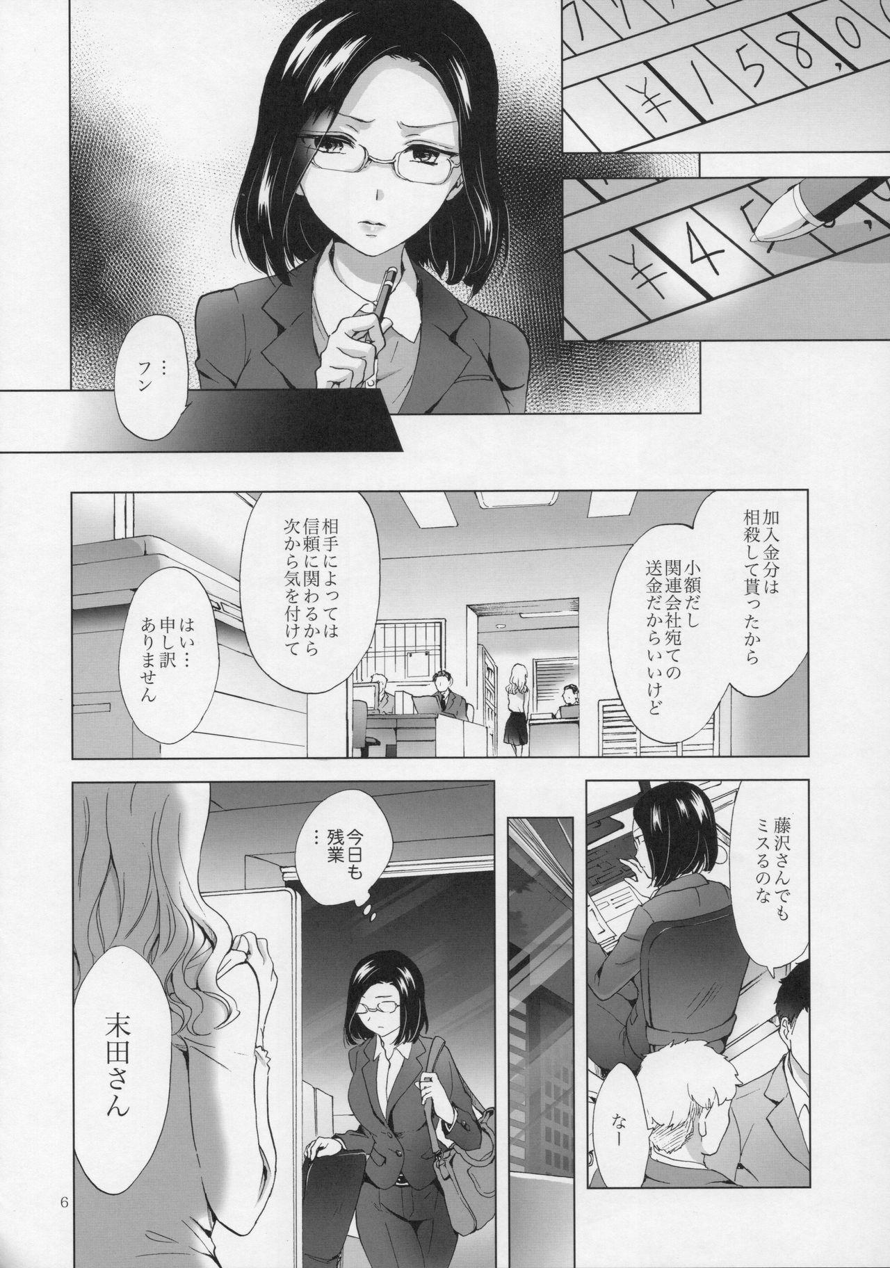 Yurufuwa Joshi ni Kiwotsukete 4