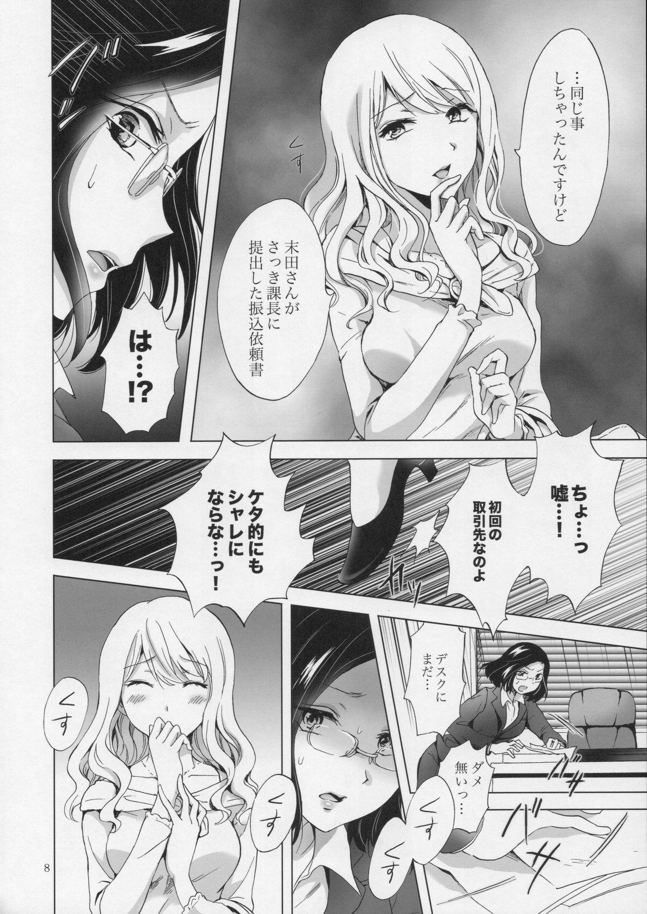 Yurufuwa Joshi ni Kiwotsukete 6