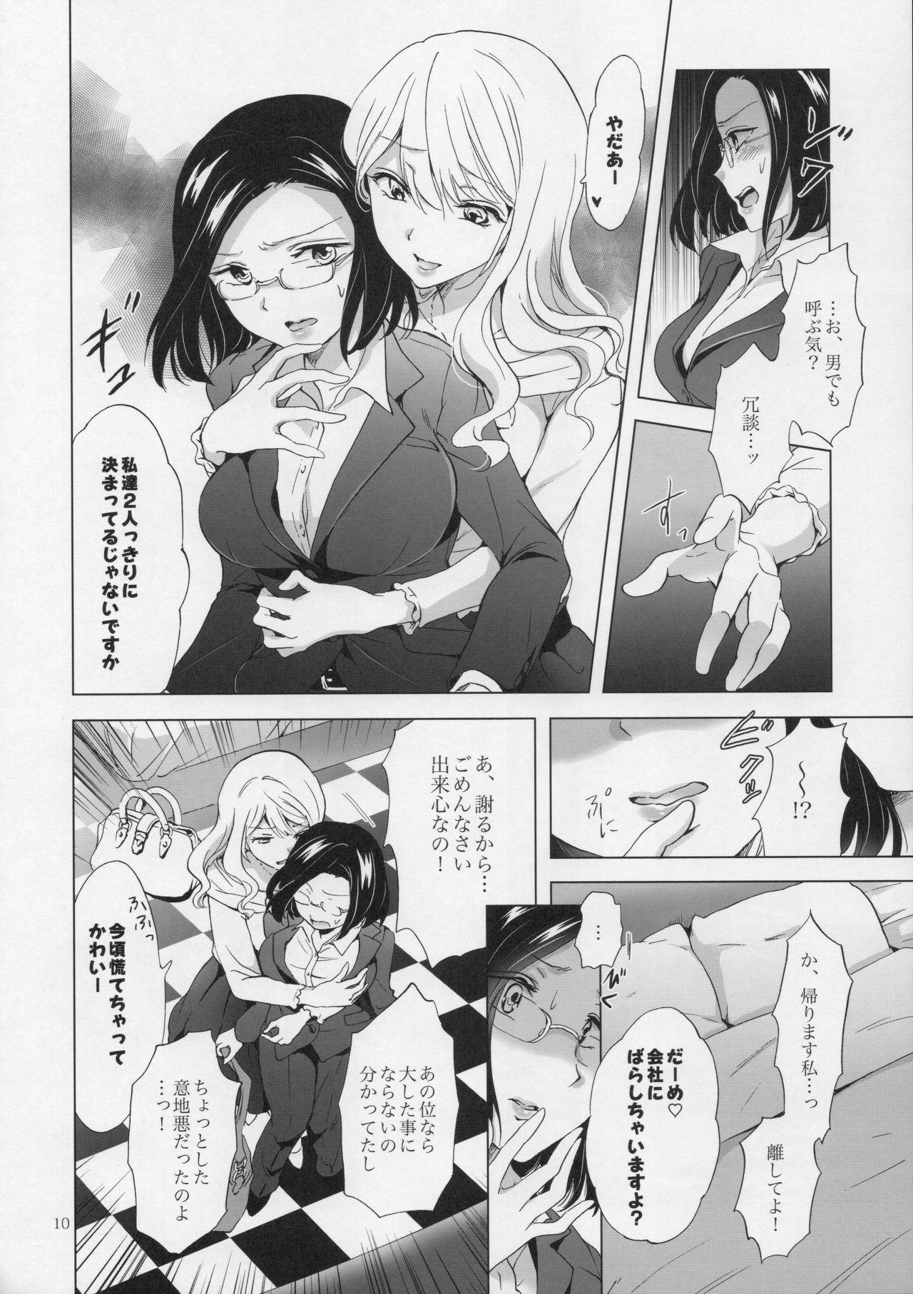 Yurufuwa Joshi ni Kiwotsukete 8