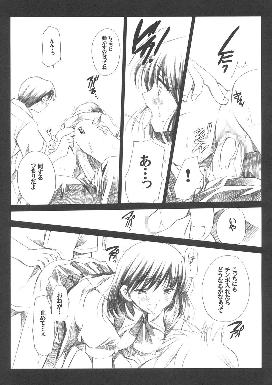 Yakumon no Are 9