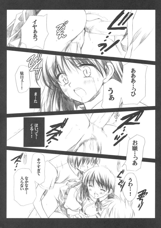 Yakumon no Are 10