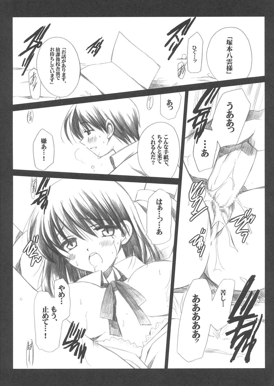 Yakumon no Are 3