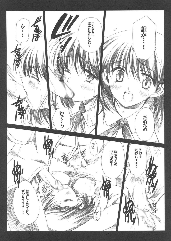 Yakumon no Are 5