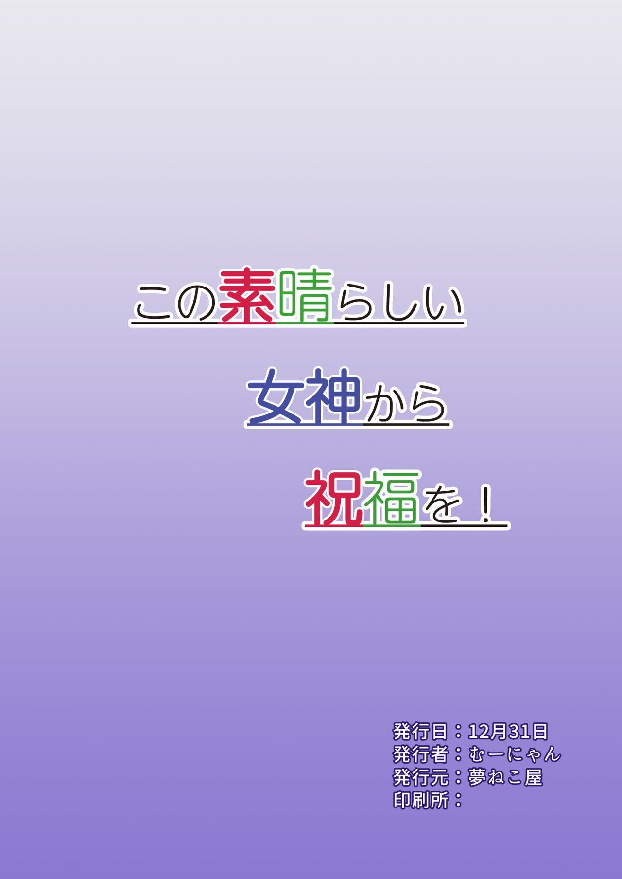 Kono Subarashii Megami kara Syukufuku o! 23