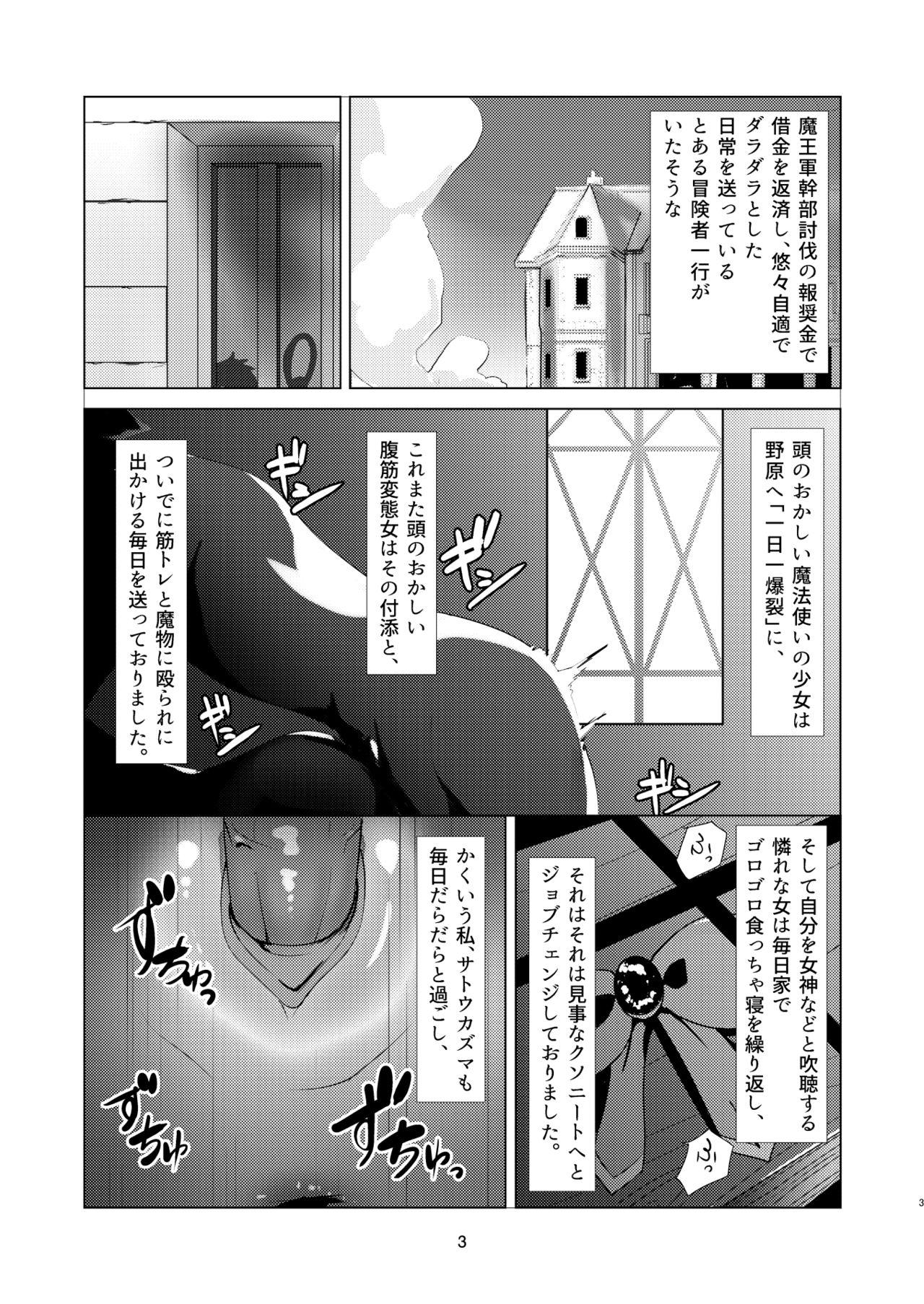 Kono Subarashii Megami kara Syukufuku o! 2