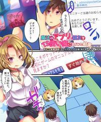 Mahou no Appli de Shinyuu o TS Servant ni Shite mita Kekka www 1