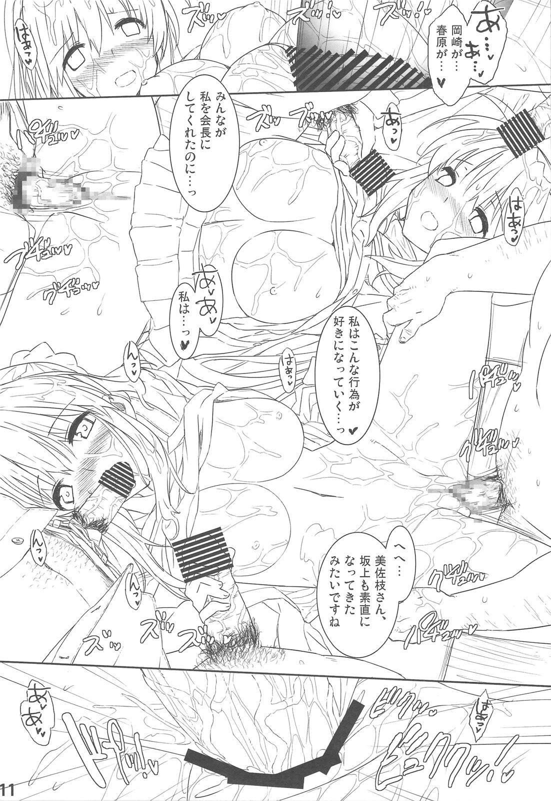 CLA-MC Saimin Hakudaku Ryoujoku Bon Senkou Han 10