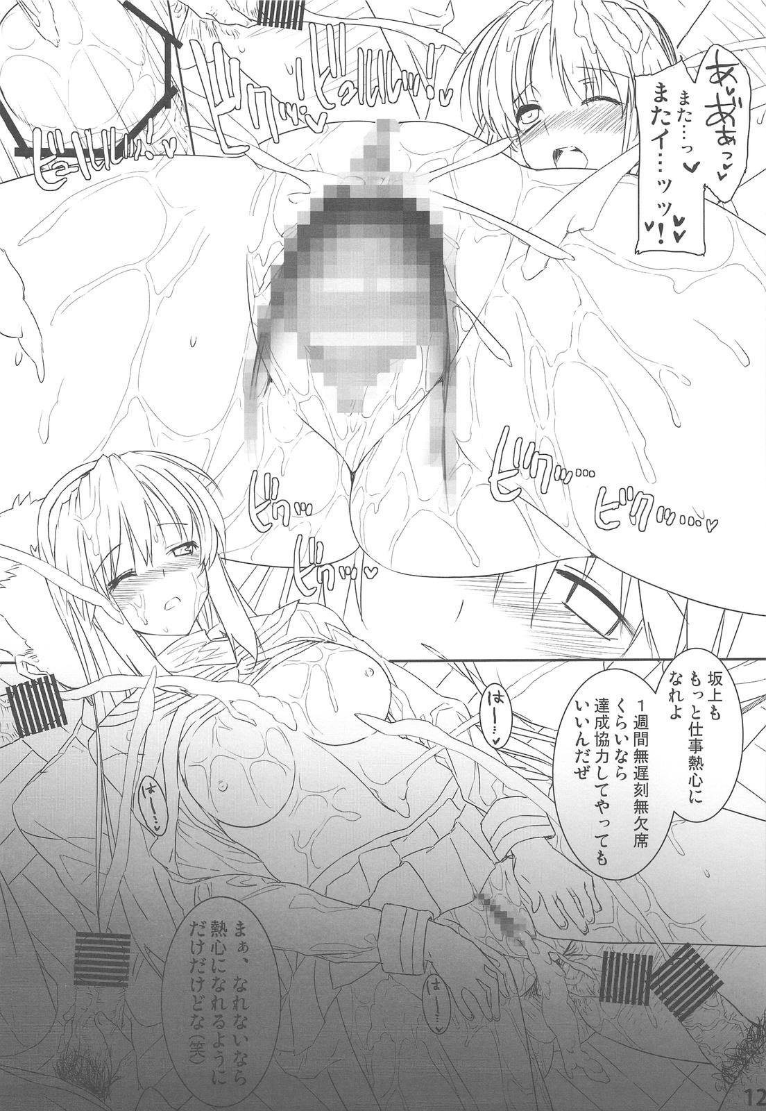 CLA-MC Saimin Hakudaku Ryoujoku Bon Senkou Han 11