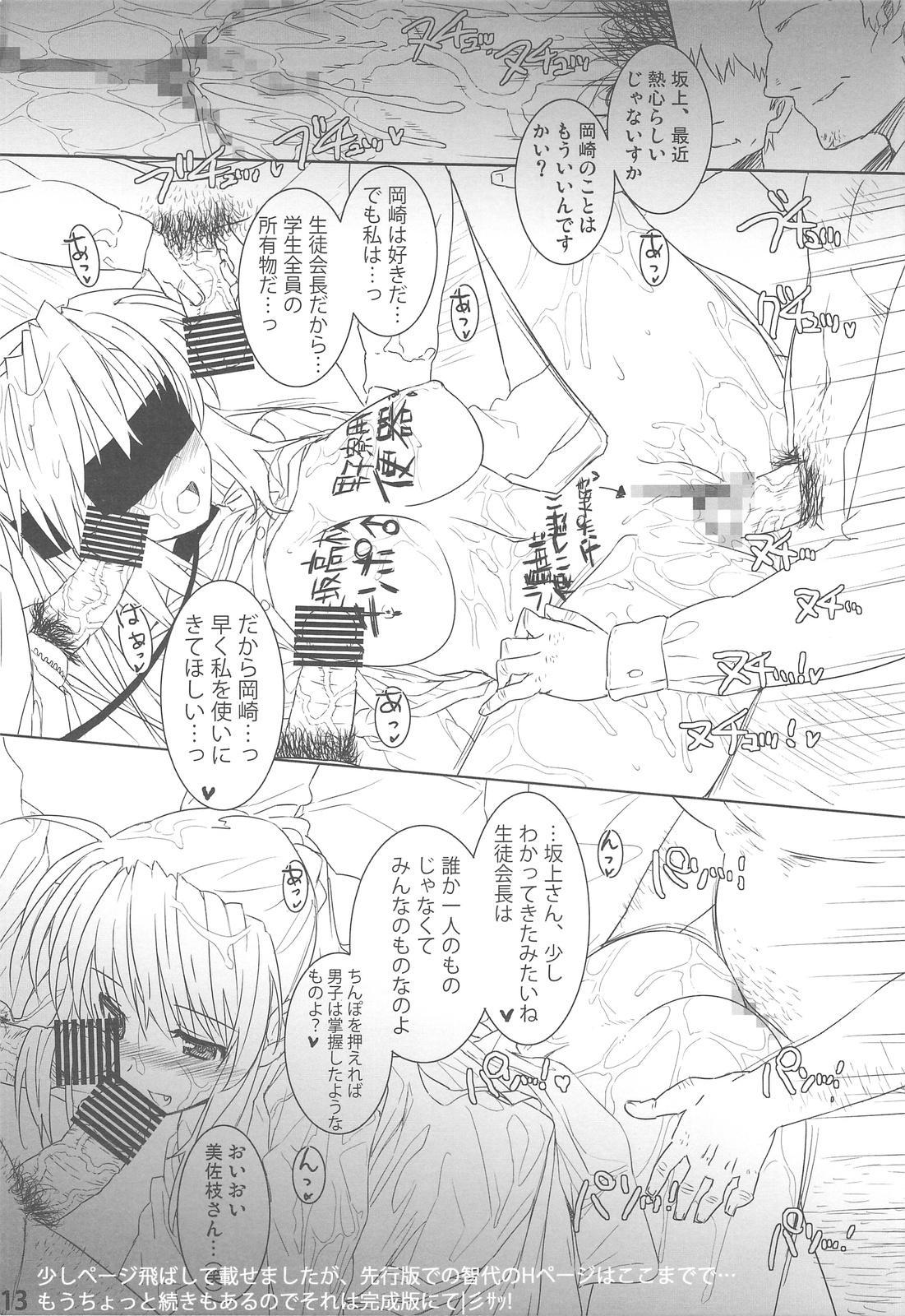 CLA-MC Saimin Hakudaku Ryoujoku Bon Senkou Han 12