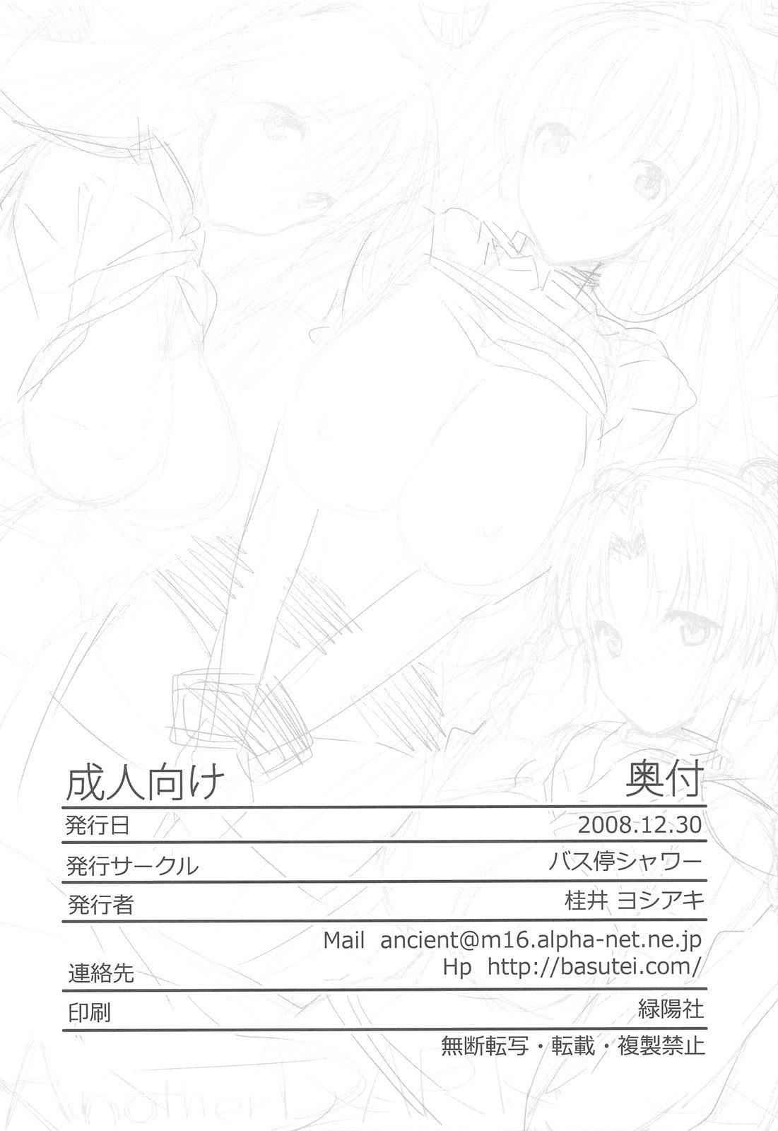 CLA-MC Saimin Hakudaku Ryoujoku Bon Senkou Han 15
