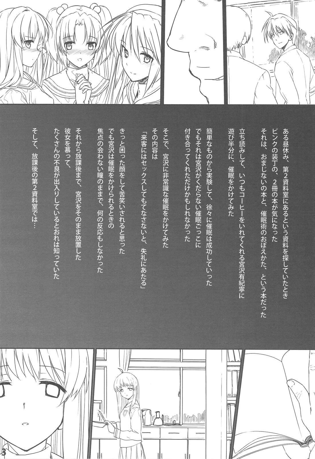 CLA-MC Saimin Hakudaku Ryoujoku Bon Senkou Han 2