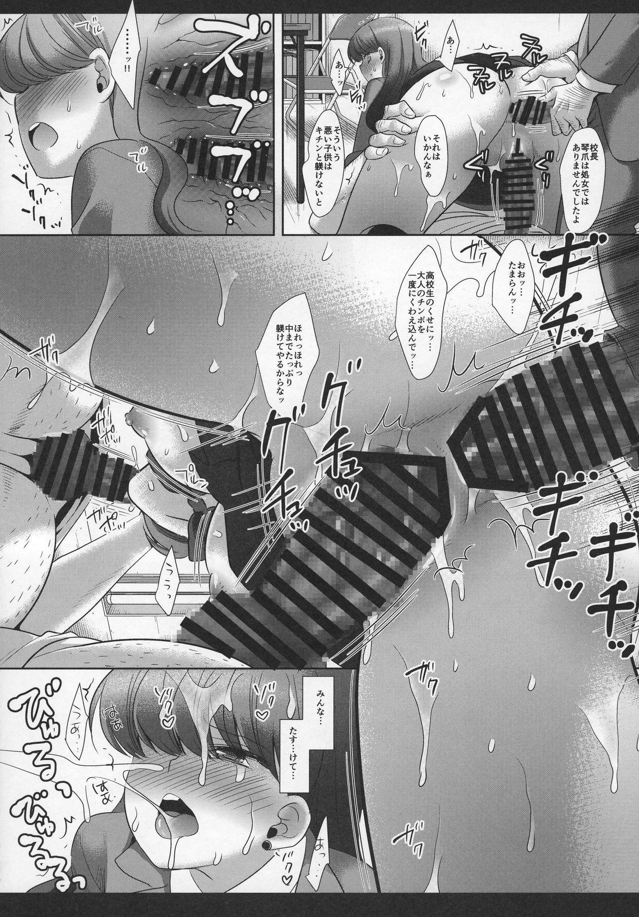 PreCure Ryoujoku 7 Makaron no Gokujou Kirakiral 17