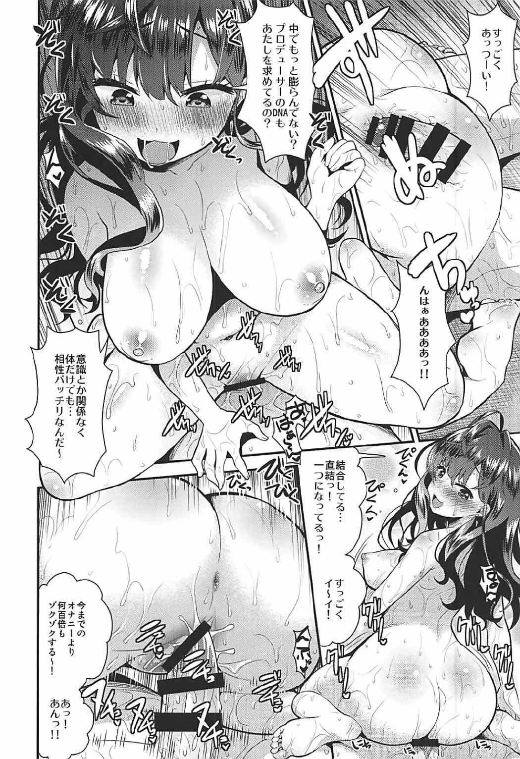 Shiki-nyan wa Producer de Lotion Onanie ga Yamerarenai! 12
