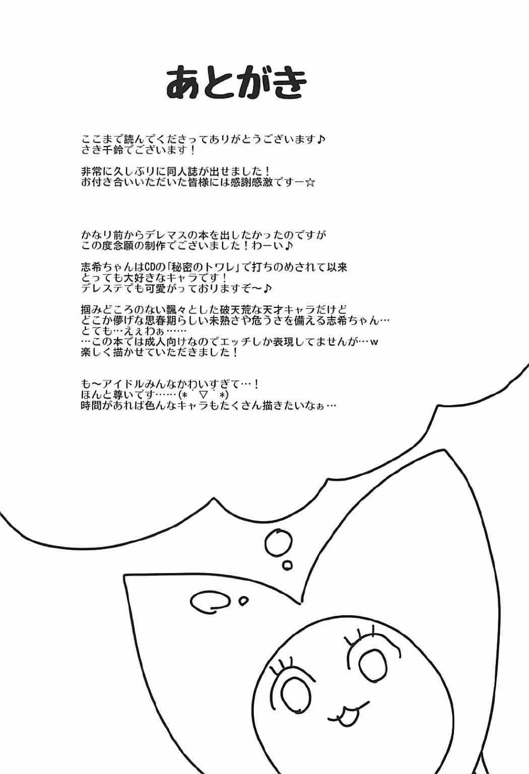 Shiki-nyan wa Producer de Lotion Onanie ga Yamerarenai! 25